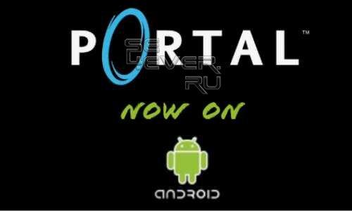 Portal Игру Андроид - marketscatalog