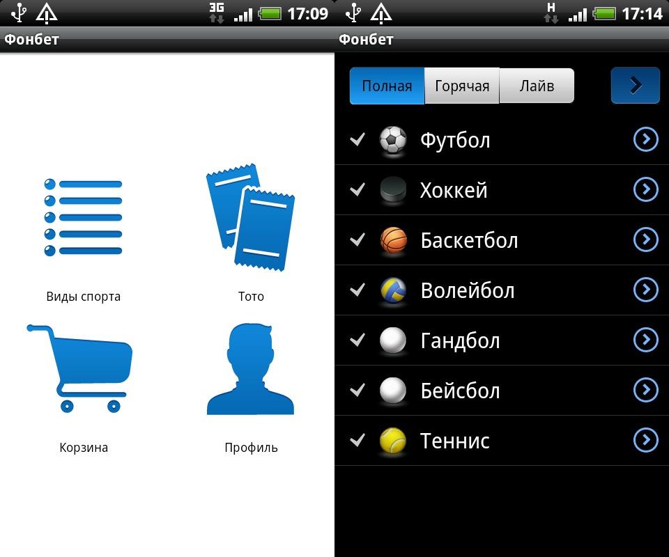 скачать мобильное приложение фонбет на андроид бесплатно - фото 4