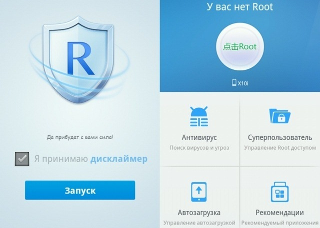Baidu root для android