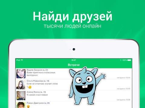 Друг Вокруг на Андроид скачать бесплатно Друг Вокруг на русском языке