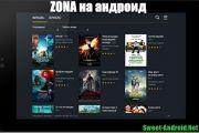 Зона / Zona на андроид скачать бесплатно