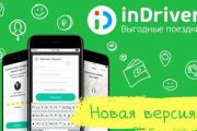 InDriver такси