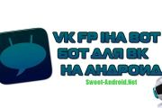 FP VK iHA bot на андроид (Full)