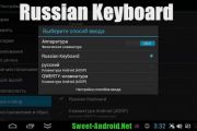 Russian Keyboard для андроид