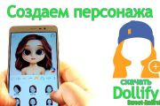 Dollify на андроид