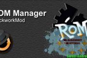 Rom Manager скачать для андроид на русском бесплатно