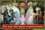 Afk arena mod много денег на андроид