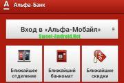 Альфа Мобайл на андроид телефон