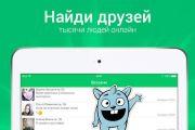Скачать Друг вокруг на андроид бесплатно на русском языке