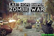 Last Hope Sniper - Zombie War мод много денег