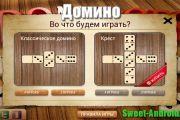 Домино для андроид (RUS)