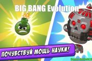 BIG BANG Evolution мод много денег