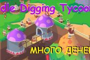 Idle Digging Tycoon мод много денег и алмазов