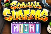 Subway surfers Miami Читы Скачать бесплатно