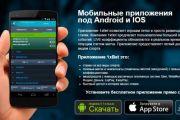 Скачать 1Xbet мобильную версию на андроид