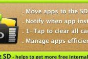 App 2 SD PRO для андроид
