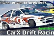 Carx drift racing на андроид