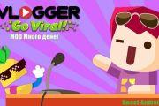 Взломанный Vlogger Go Viral - Clicker на андроид