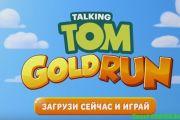 Скачать взломанную версию Говорящий Том: Бег за золотом