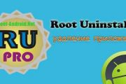 Root Uninstaller PRO для андроид