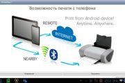 PrinterShare скачать бесплатно на андроид