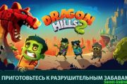 Dragon Hills 2 мод много денег и алмазов