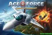 Ace Force: Joint Combat мод много денег