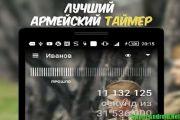 ДМБ Таймер на андроид скачать бесплатно