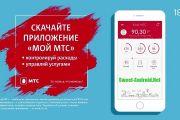 Скачать приложение Мой МТС на андроид