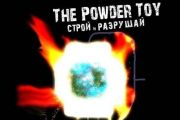 The powder toy на андроид