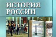 История России и важные даты на андроид скачать бесплатно