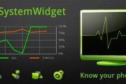 aiSystemWidget на андроид