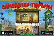 Симулятор тюрьмы / Prison Simulator мод много денег
