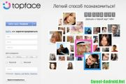 Topface на андроид