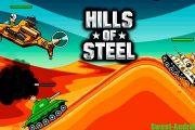 Hills of Steel Взлом