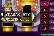 Скачать Игру Угадай Мелодию на андроид бесплатно