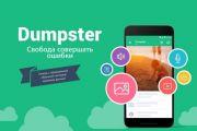 Dumpster на андроид
