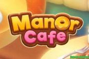 Manor cafe мод много звезд и денег