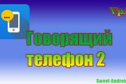 Говорящий Телефон 2 для андроид (RUS)