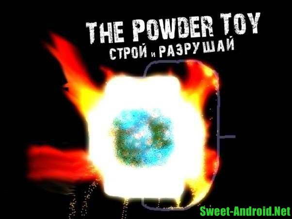 The powder toy на android