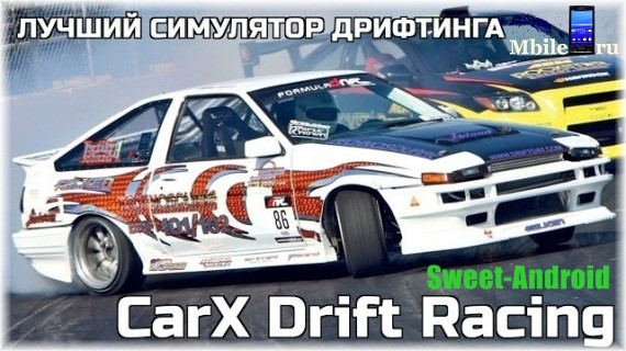 Carx drift racing для андроид