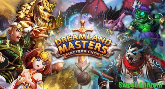 Dreamland masters для android
