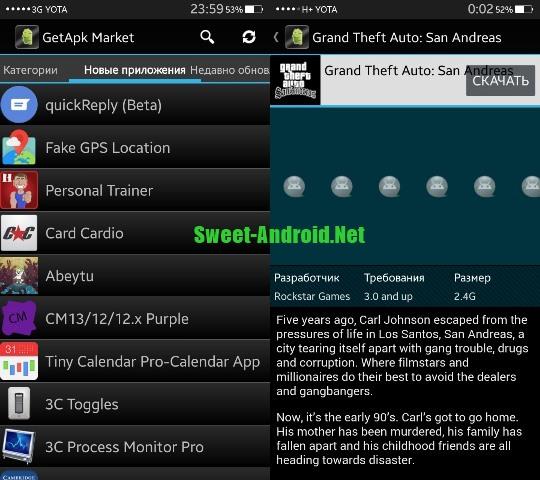 getapk market на андроид